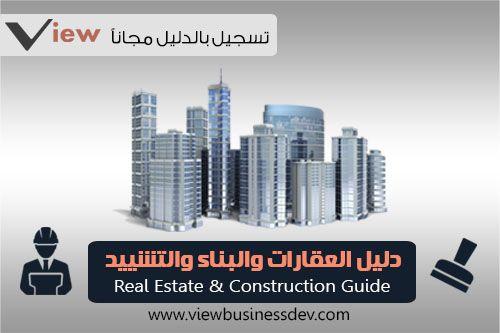 دليل العقارات والبناء والتشييد