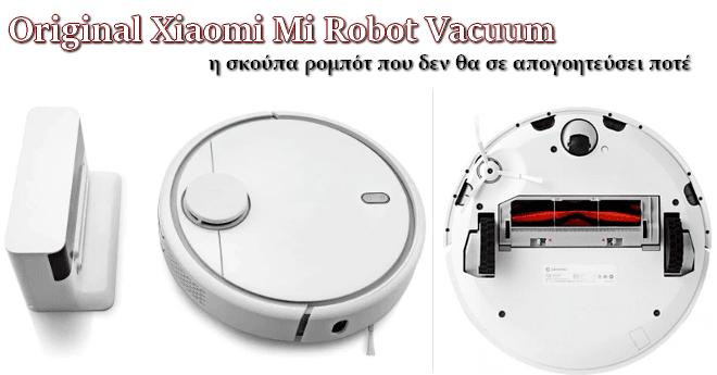 Original Xiaomi Mi Robot Vacuum - Η καλύτερη ρομποτική σκούπα στην καλύτερη τιμή