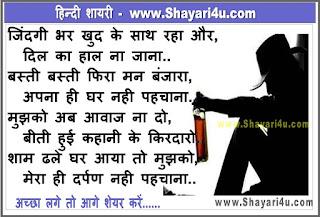 Sher-O-Shayari on Zindagi in Hindi, Life Shayari (Zindagi Shayari)