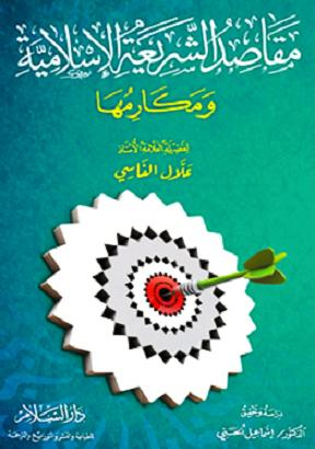 كتب علال الفاسي pdf