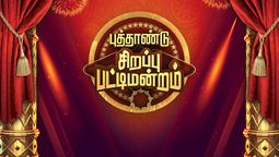 Watch Sirappu Pattimandram 01-01-2017 Vijay TV 01st January 2017 New Year Special Program Sirappu Nigalchigal Full Show Youtube HD Watch Online Free Download