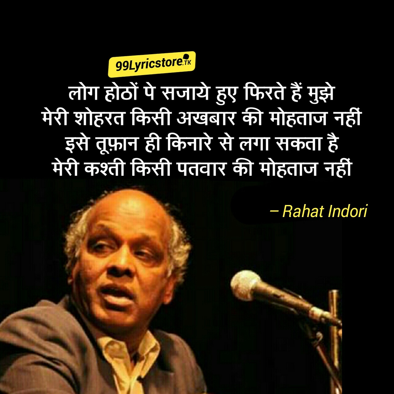 'Tere Waade Tere Pyar Ki Mohtaaz Nahin' written and performed by Rahat Indori. This poetry is best Ghazal and Shayari of Rahat Indori.