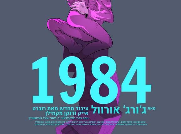 """1984 הבימה - כרטיסים ב-91 ש""""ח בלבד!"""