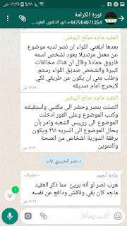 """وثيقة : """" نصر الحريري """" .. جرثومة الثورة التي قتلت """"حمزة الخطيب"""" ..مندوب المخابرات السورية السابق 11"""