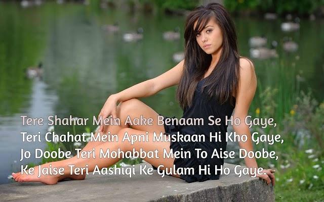 Teri Mohabbat Mein Images Download 2018