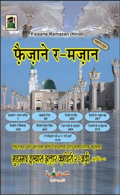 Download: Faizan-e-Ramazan pdf in Hindi by Maulana Ilyas Attar Qadri