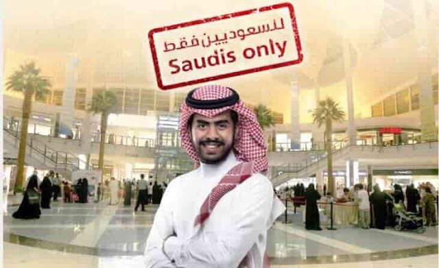 JOBS FOR SAUDI'S ONLY AT SHOPPING MALLS