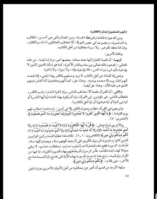 Syekh Yusuf Al-Qaradhawi pun Menyebut Non Muslim dengan Ghoirul Muslim