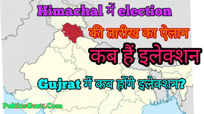 Ec-announce-election-dates-for-himachal-what-is-vvpat-hindi