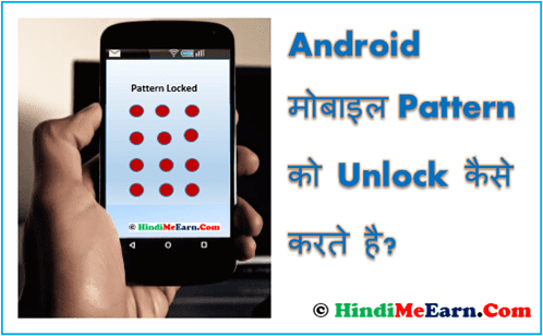 Unlock Pattern Of Android Mobile