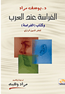 """الفراسة عند العرب وكتاب الفراسة """"لفخر الدين الرازي"""" - يوسف مراد"""