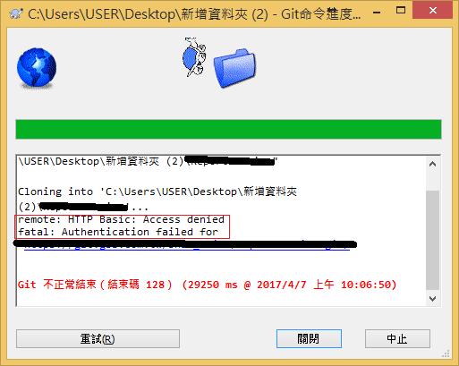 kentLog: [Git] 示認證失敗(Authentication Failed)