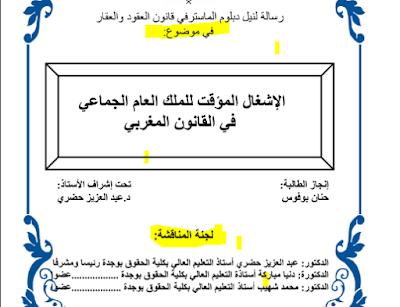 رسالة لنيل دبلوم الماستر في قانون العقود والعقار في موضوع الإشغال المؤقت للملك العام الجماعي في القانون المغربي PDF