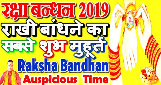 raksha bandhan shubh muhurat 2019