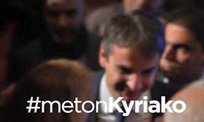 to-eyxaristw-toy-kyriakoy-mhtsotakh