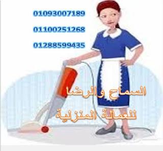 رقم مكتب خادمات وشغالات