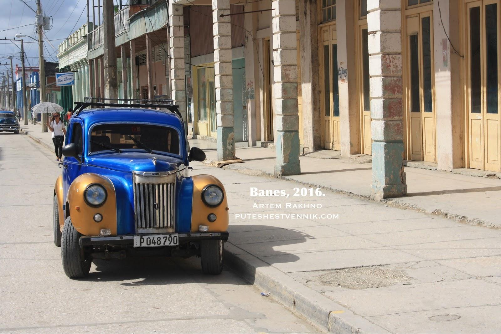 Старинный автомобиль на Кубе