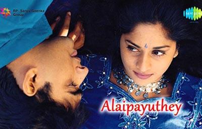 Snehithane Cover Song – Alaipayuthe