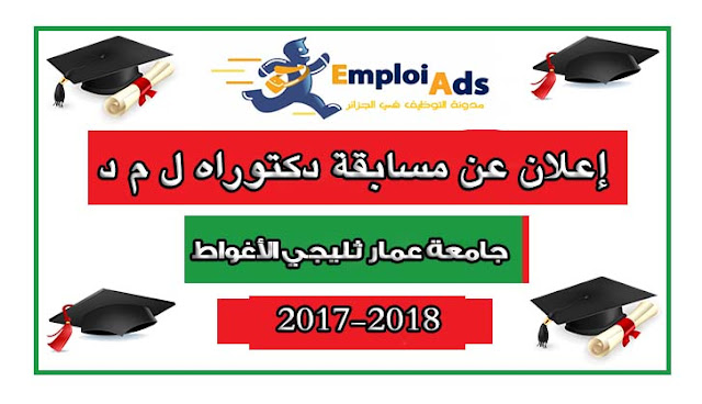 إعلان عن مسابقة دكتوراه ل م د بجامعة عمار ثليجي ولاية الأغواط 2017/2018
