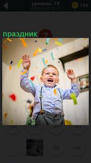 Ребенок подпрыгивает от  радости во время праздника в квартире