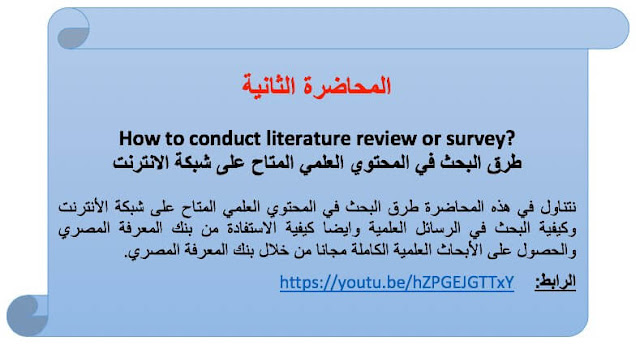 المحاضرة الثانية | طرق البحث في المحتوي العلمي المتاح على شبكة الانترنت How to conduct literature review or survey