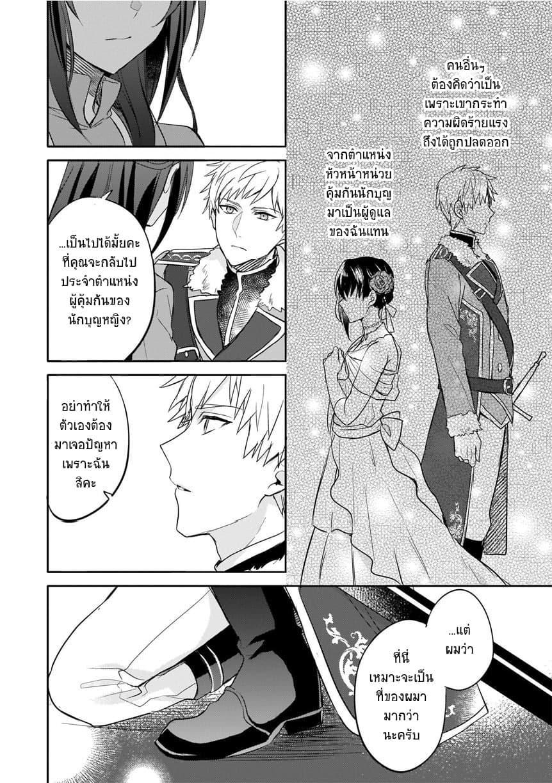 อ่านการ์ตูน Skill Daidokoro Shoukan wa Sugoi! Isekai de Gohan Tsukutte Point Tamemasu ตอนที่ 4 หน้าที่ 14