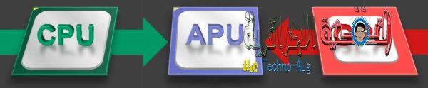 شرح الـ APU وكيف عمله وما هو سبب وجوده؟