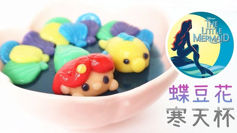 Little Mermaid Butterfly Pea Agar Jelly 小美人魚蝶豆花寒天果凍
