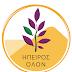 """«Ήπειρος Όλον» """"Ναι"""" στο debate της ΕΡΤ χωρίς όρους  και προϋποθέσεις"""