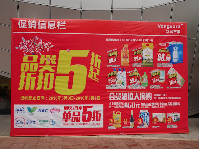 Vanguard Empress Day promotion in Jiangmen