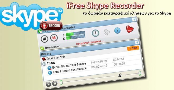 iFree Skype Recorder - Δωρεάν λογισμικό για να καταγράφεις τις συνομιλίες στο Skype