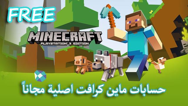 موقع عربي للحصول على حسابات ماين كرافت Minecraft اصليه مجاناً 2018 | حسابات دائمة
