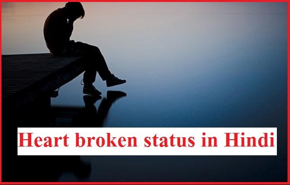 Heart broken status in Hindi   हार्ट ब्रोकन स्टेटस इन हिंदी   Heart broken lines in Hindi