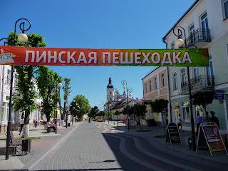 Пінськ. Вул. Леніна, пішохідна зона