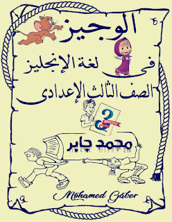 الوجيز فى لغة الانجليز ، أقوى مراجعة نهائية للصف الثالث الاعدادى الترم الاول لمستر محمد جابر