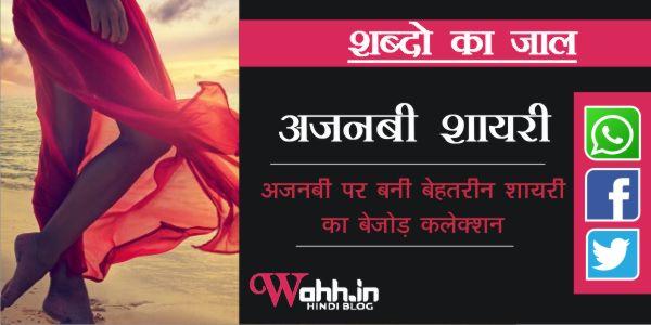 Ajnabi-Shayari-Status-in-Hindi