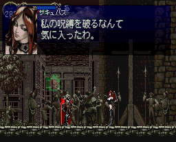 The succubus, sakyubasu サキュバス, as seen in the game Castlevania: Symphony of The Night, saying: 私の呪縛を破るなんて。気に入ったわ。
