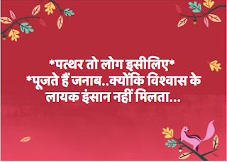 hindi_shayri_1