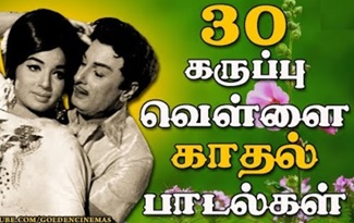 Tamil Best 30 Black And White Songs | Old Songs
