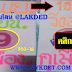 มาแล้ว...เลขเด็ดงวดนี้ 2ตัวตรงๆ หวยซอง ชุดเดียวคูเมือง งวดวันที่ 1/12/61