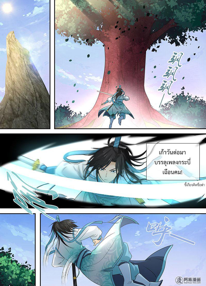 อ่านการ์ตูน Yong Heng Zhi Zun 3 ภาพที่ 8