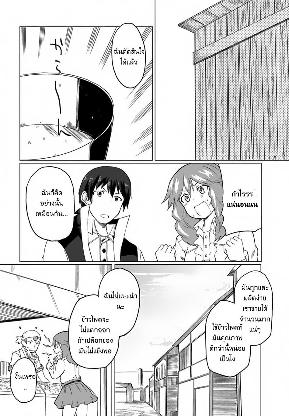 อ่านการ์ตูน Magi Craft Meister ตอนที่ 14 หน้าที่ 18