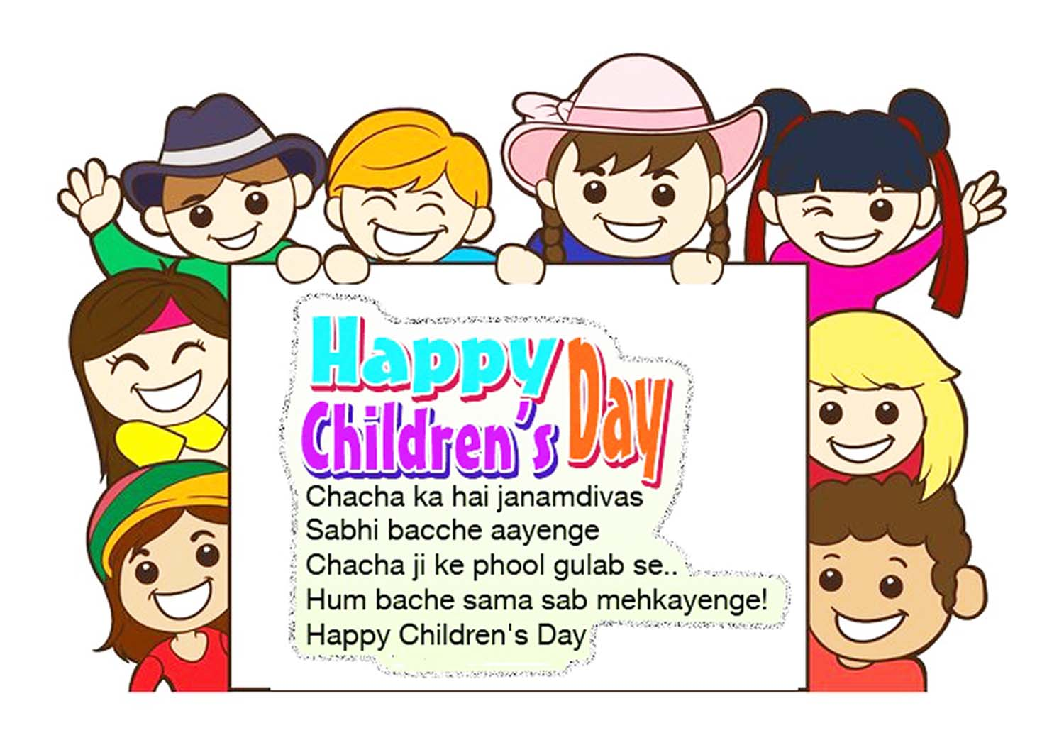 children's day poem in hindi