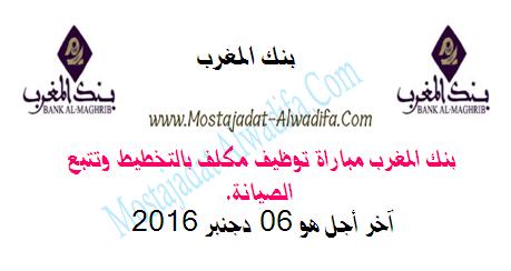 بنك المغرب مباراة توظيف مكلف بالتخطيط وتتبع الصيانة. آخر أجل هو 06 دجنبر 2016