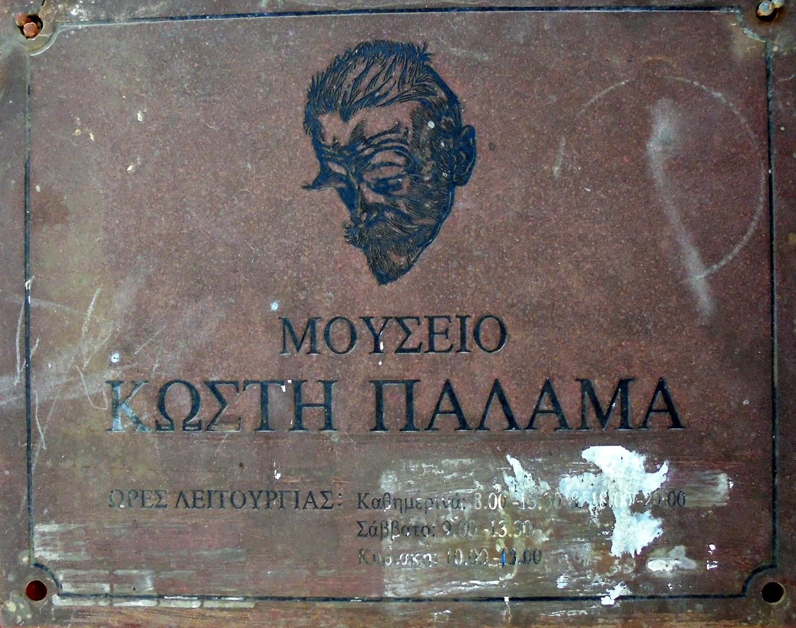 οικία του Κωστή Παλαμά στο Μεσολόγγι