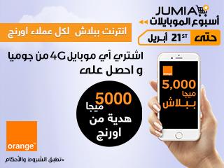 للمصريين : احصل على 5 جيجا انترنت مجانا من اورنج مصر فى اسبوع الموبايلات