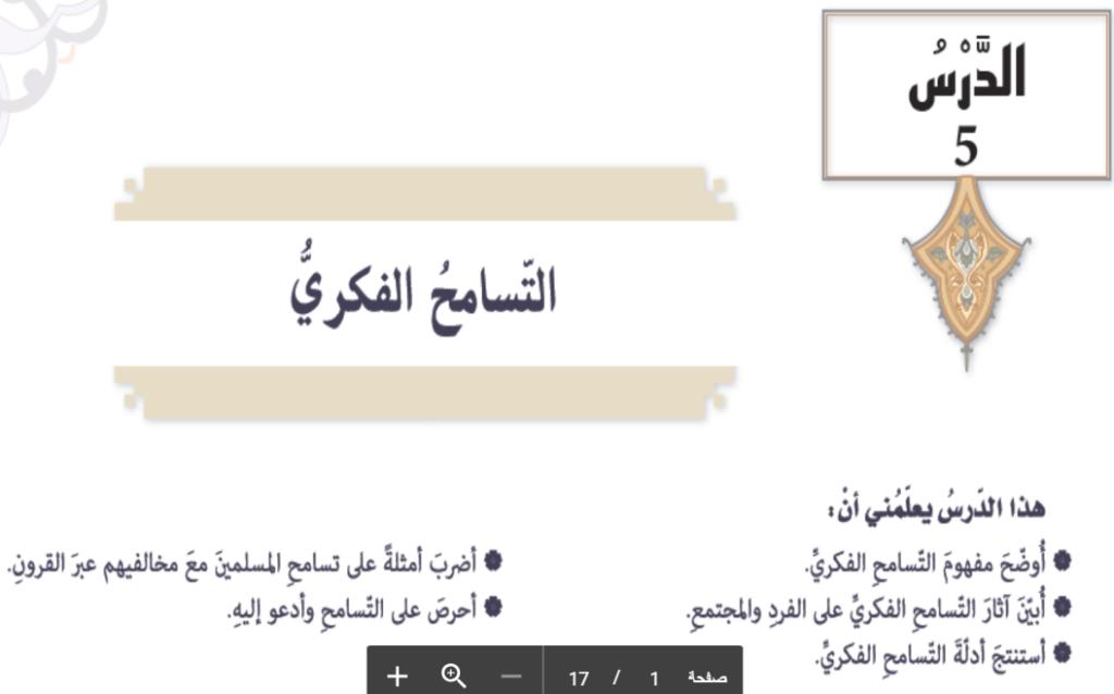 حل درس التسامح الفكري فى التربية الاسلامية الصف التاسع 2021