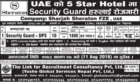Jobs For Nepali In U.A.E Salary- Rs.52,120/