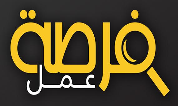 وظائف نسائية بالسعودية شركة القثامى