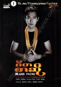Free Myanmar Lyrics